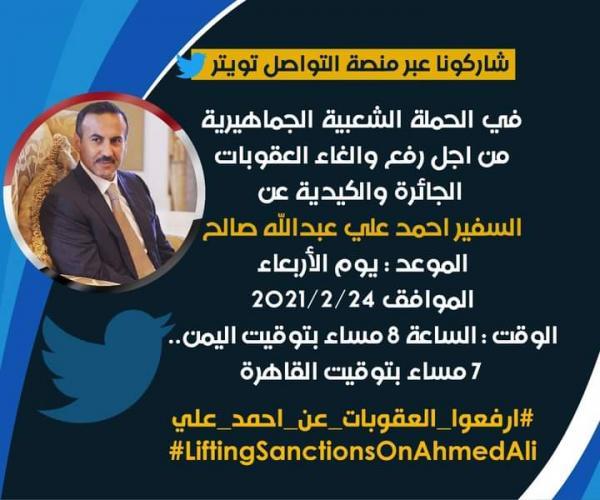 غدا الأربعاء حملة شعبية للمطالبة برفع العقوبات عن السفير أحمد علي عبدالله صالح